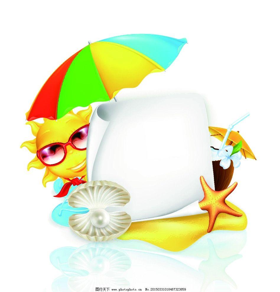 卡通 卡通图 太阳伞 太阳 眼镜 蘑菇 海角星 插画专辑 设计 动漫动画