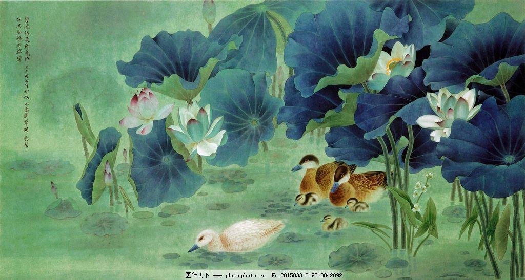 国画 风景 壁画 装饰画 鸭子 荷花 荷叶 装饰画专辑 设计 文化艺术