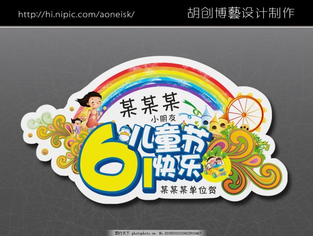 六一儿童节贺卡 节日卡 祝福卡 慰问卡 电子贺卡 卡片设计 彩虹花纹