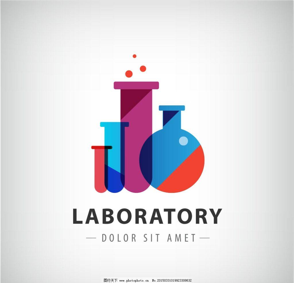 图标 标识 企业公司标志 科研 实验 logo设计 矢量 eps 设计 标志图