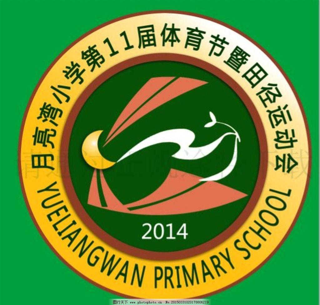 学校 运动会 标志      图标 设计 标志图标 其他图标 300dpi psd