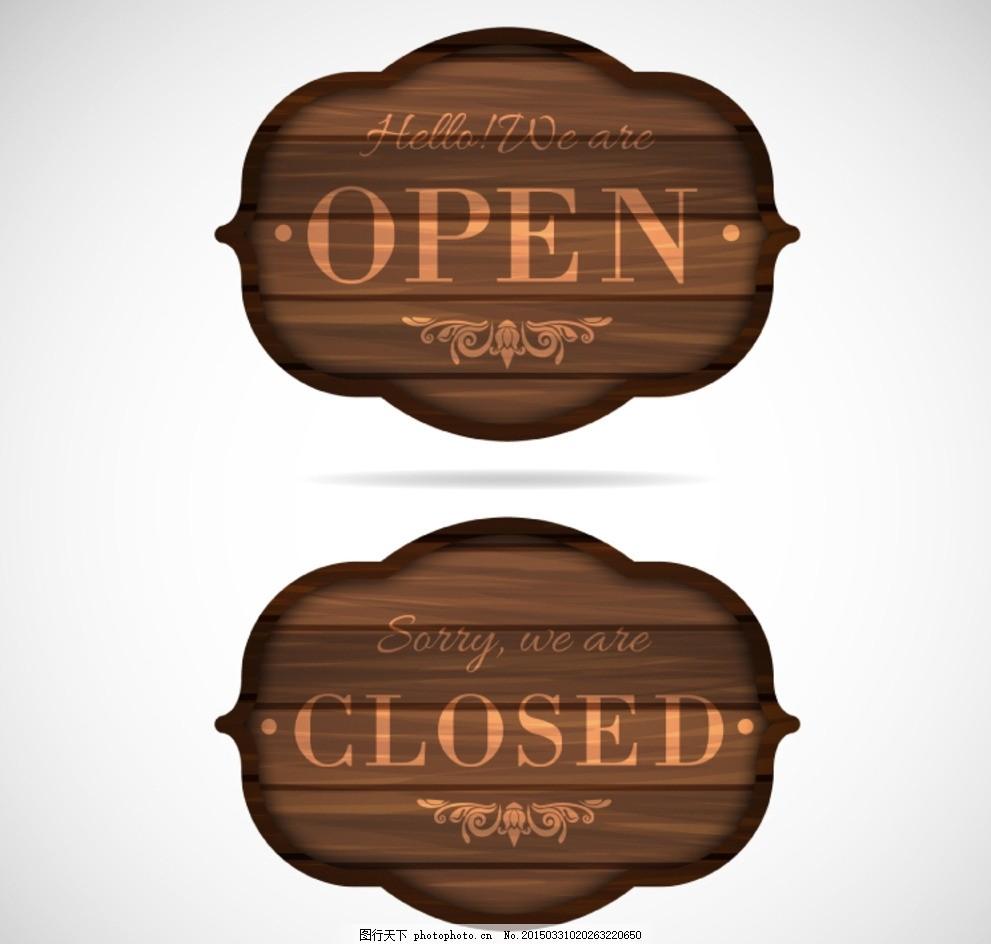 木质 木纹 木牌 木制 木板 花纹 门牌 插画 图标 标签 海报 营业 底纹