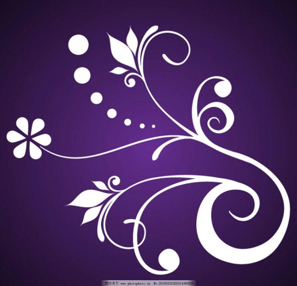 欧式花纹素材 花纹底纹 花卉矢量 花藤 欧式素材 设计 底纹边框 花边