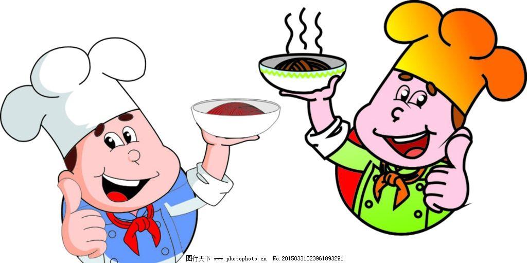 卡通小厨师图片