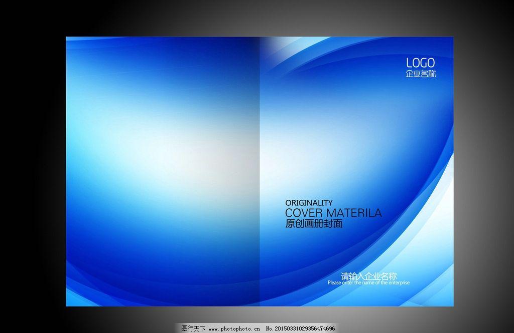 画册封面 封面设计 企业封面 商务封面 公司封面 信息封面 汽车封面