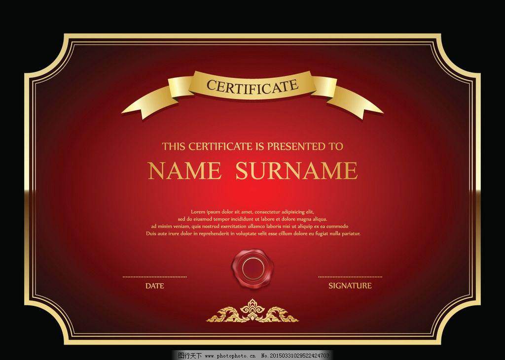 证书模板 文凭 荣誉 优惠券 丝带横幅 文本框 花纹 毕业证 欧式花纹