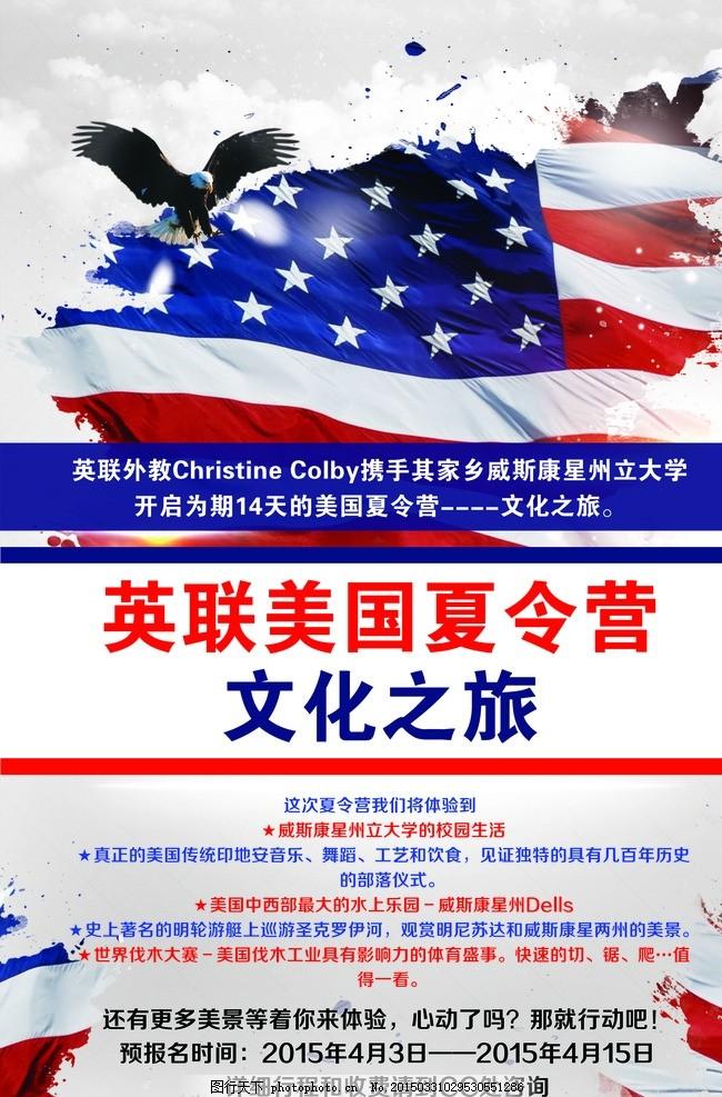 夏令营海报 国际 美国 海报 夏令营 文化 元素手绘 旅游 dm单展画