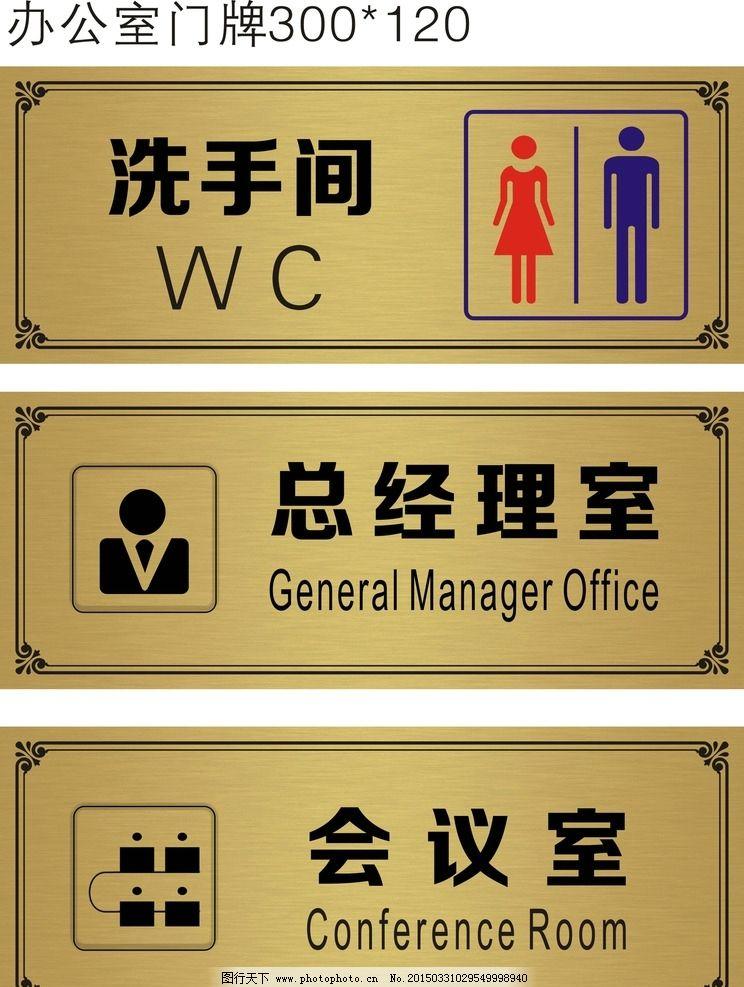 总经理室 会议室 门牌标示 门牌 标示 金色 wc 公司文化 公司图片