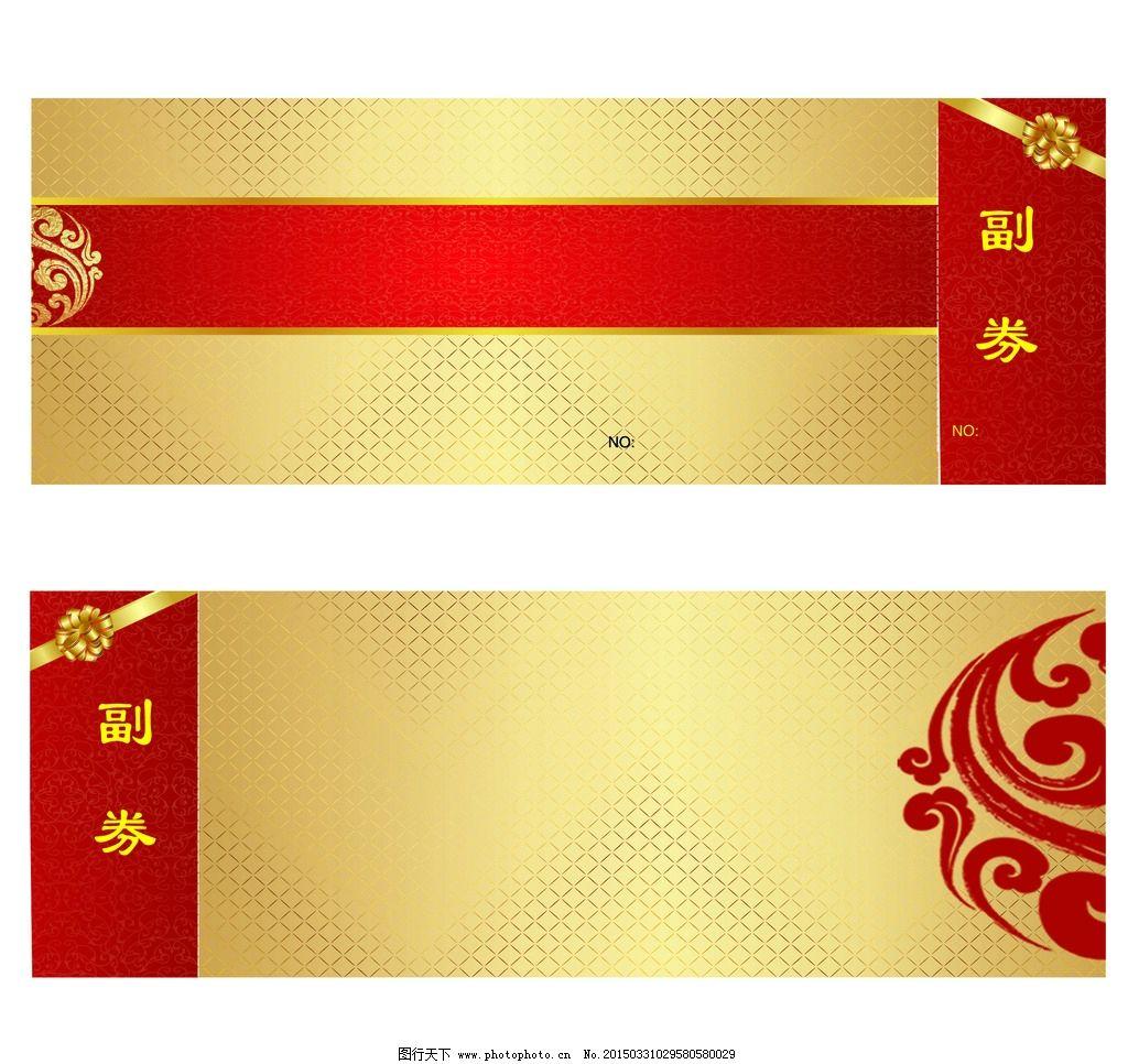 优惠券模板 抵用券模板 现金券模板 花纹 礼花 暗纹 底纹 设计 广告