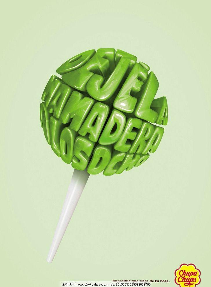 文字糖果 创意糖果 创意海报      绿色 净色背景 清新 文字 棒棒糖