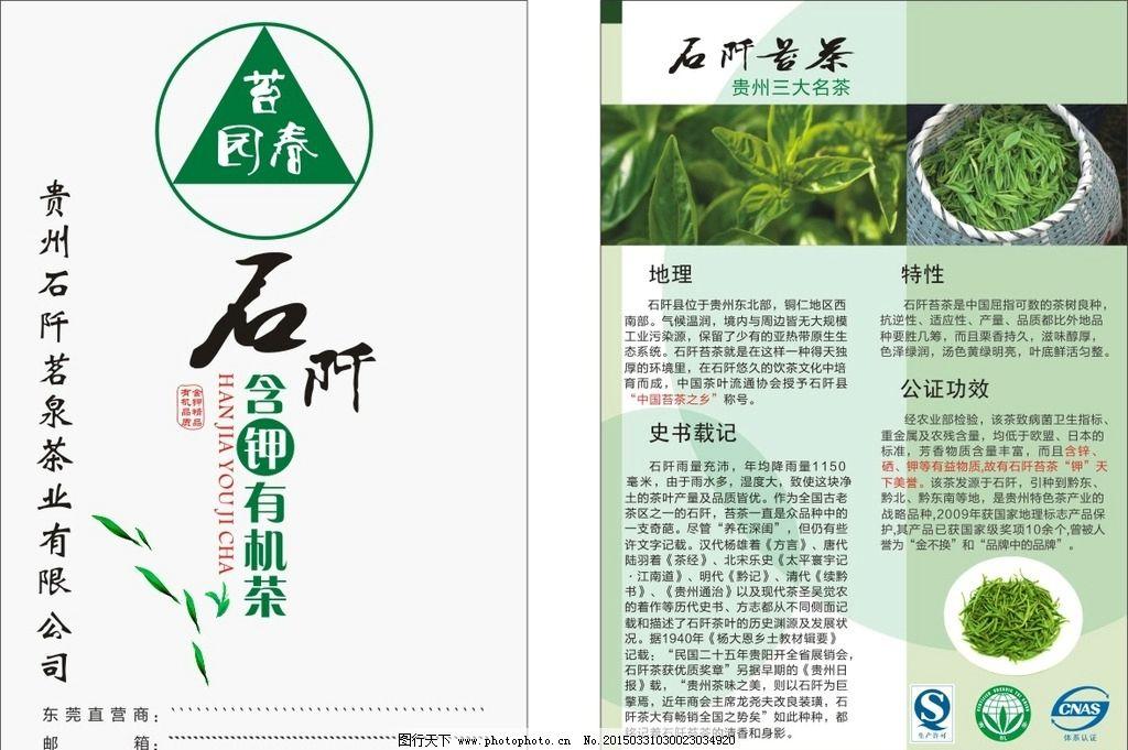 茶叶 宣传单 绿色 环保 绿茶 设计 广告设计 海报设计 cdr
