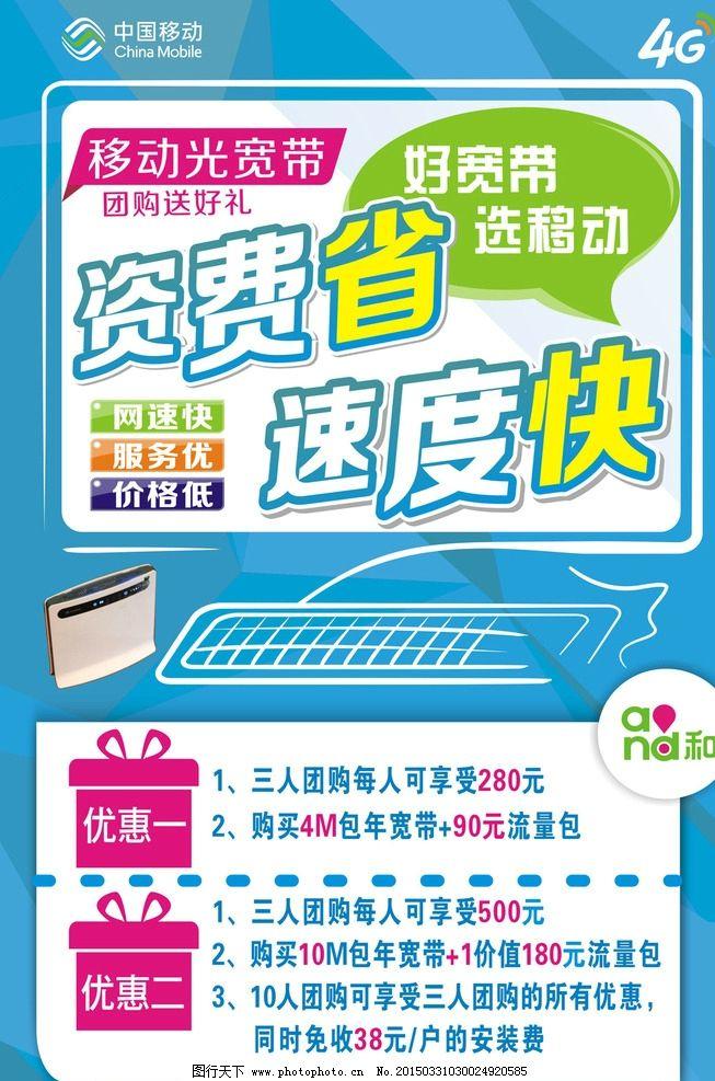 中国移动 光宽带 海报 蓝底 网络 海报 设计 广告设计 海报设计 cdr