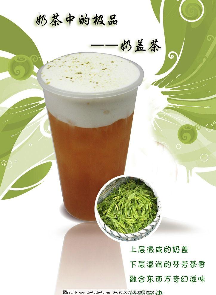 饮品海报 饮品 奶茶 咖啡 果汁海报 饮料海报 饮品素材 海报设计 广告