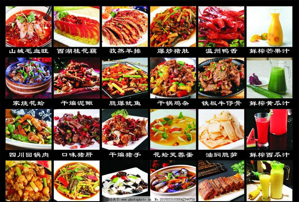 温州酒席菜单图片大全