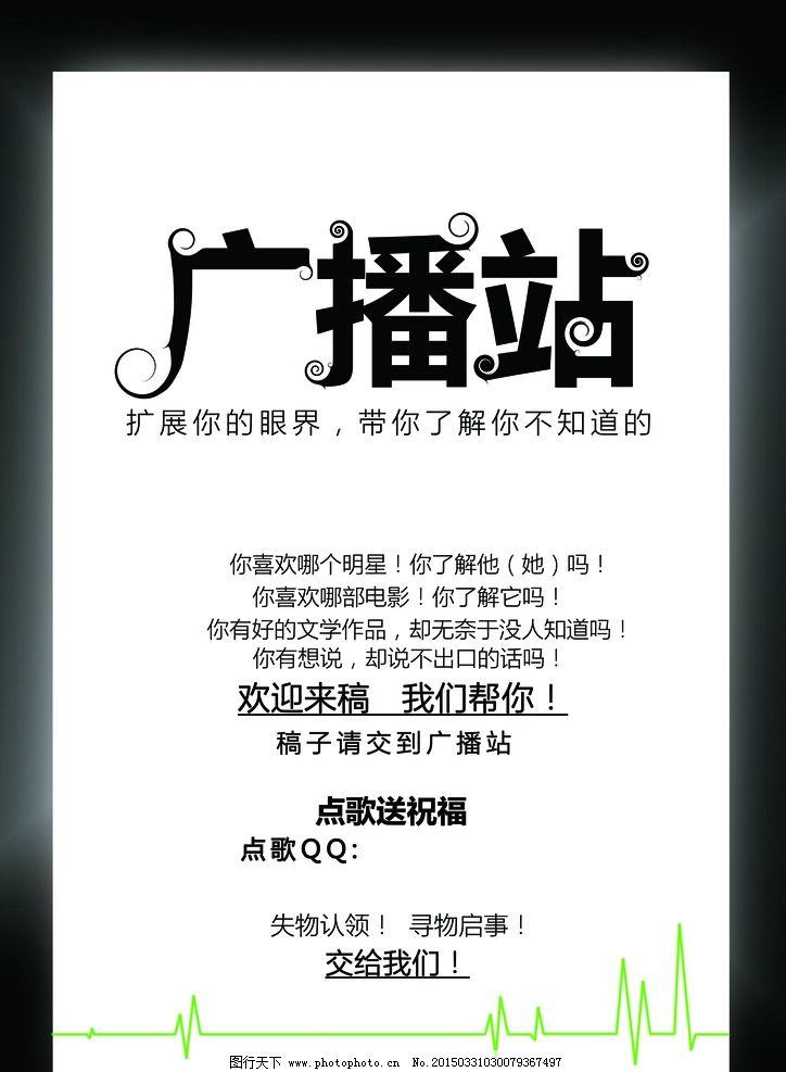 校园社团 宣传单 a4 极简 黑白 设计 广告设计 海报设计 300dpi psd