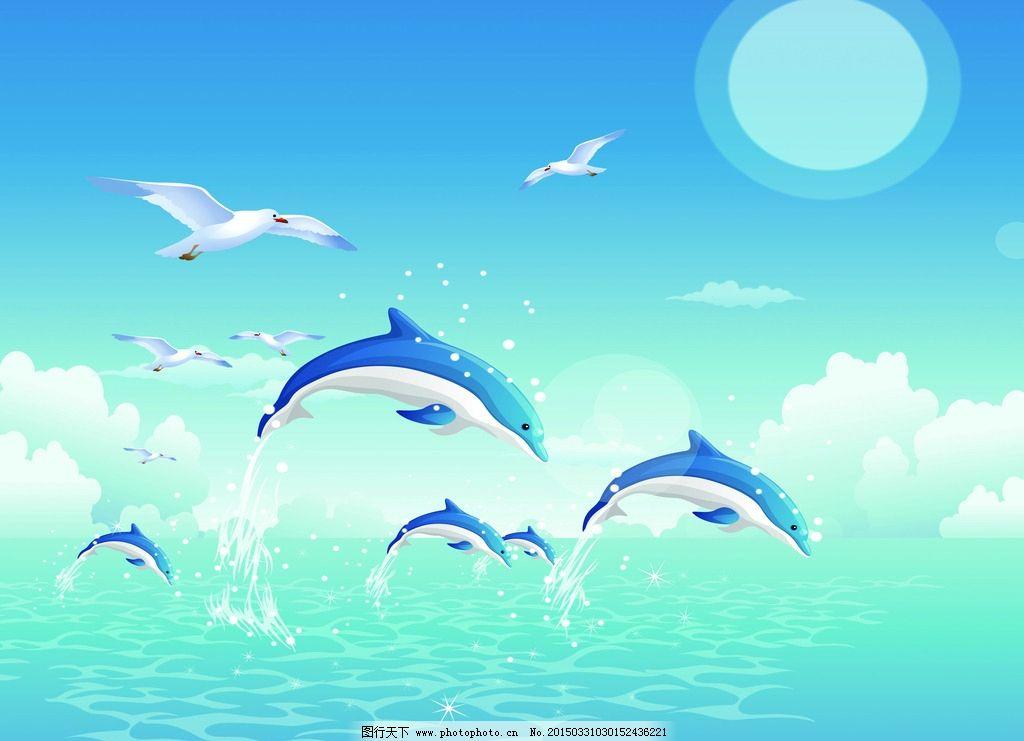 海豚 海鸥 鸟 蓝天 白云 蓝天白云 大海 海面 跳跃海豚 移门图案 移门
