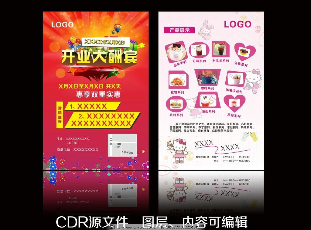 甜品店开业宣传单图片_展板模板_广告设计_图行天下图片