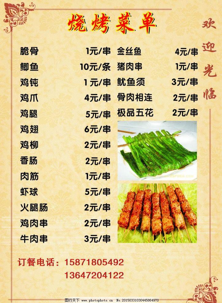 里脊肉是哪里的肉_烧烤菜单背景图片大全 _排行榜大全