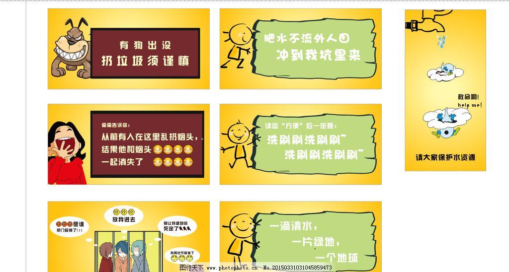 厕所文化 卡通 漫画 搞笑 讽刺 背胶 设计 广告设计 其他 cdr