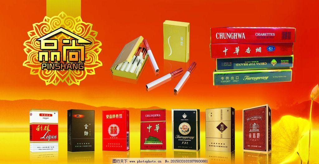 品尚 香烟 美酒 烟酒 超市 便利店 设计 psd分层素材 psd分层素材 72