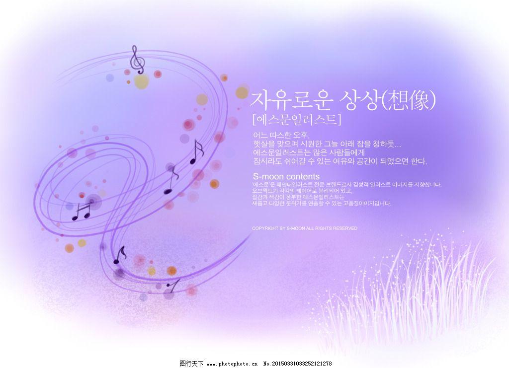 紫色手绘花