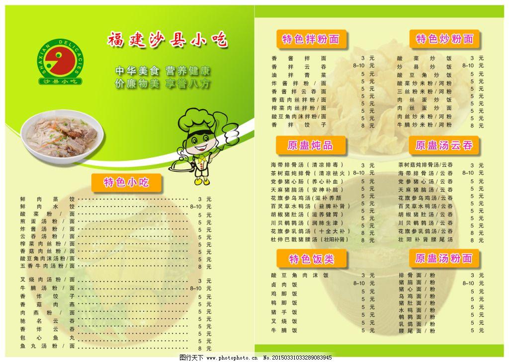 菜单 沙县 小吃 沙县 小吃 菜单 psd源文件 广告设计
