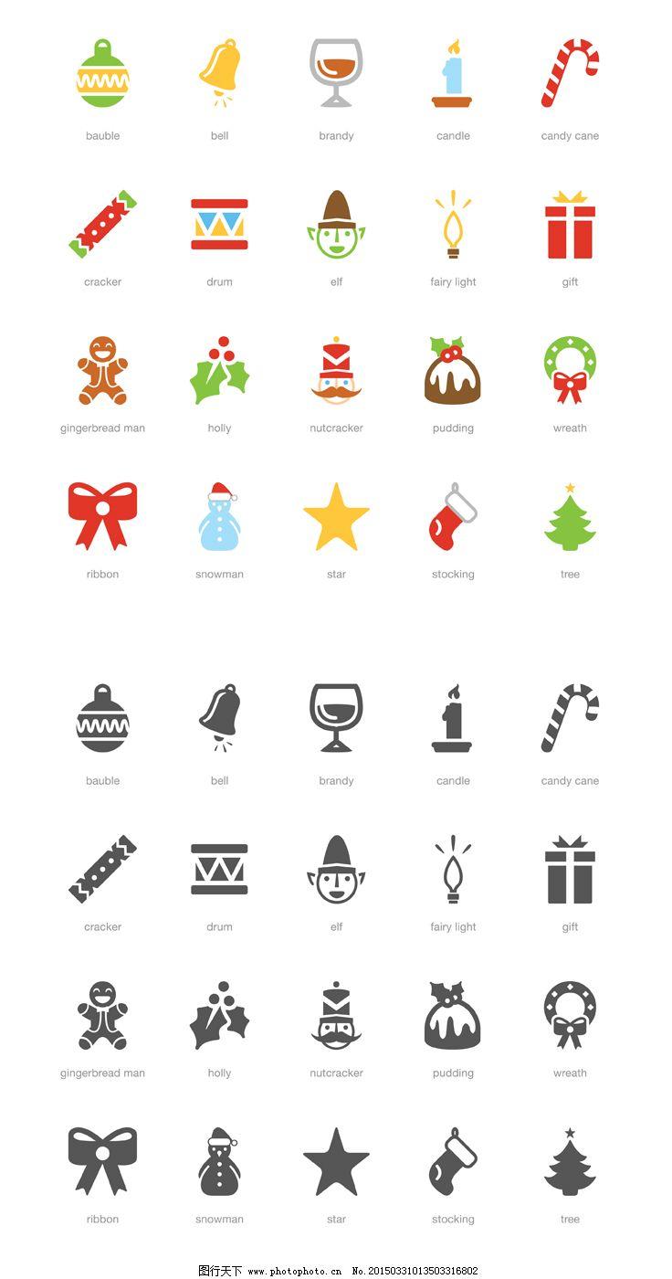 圣诞节icon免费下载 圣诞节图标 圣诞树 圣诞袜 雪人 圣诞节icon 圣诞
