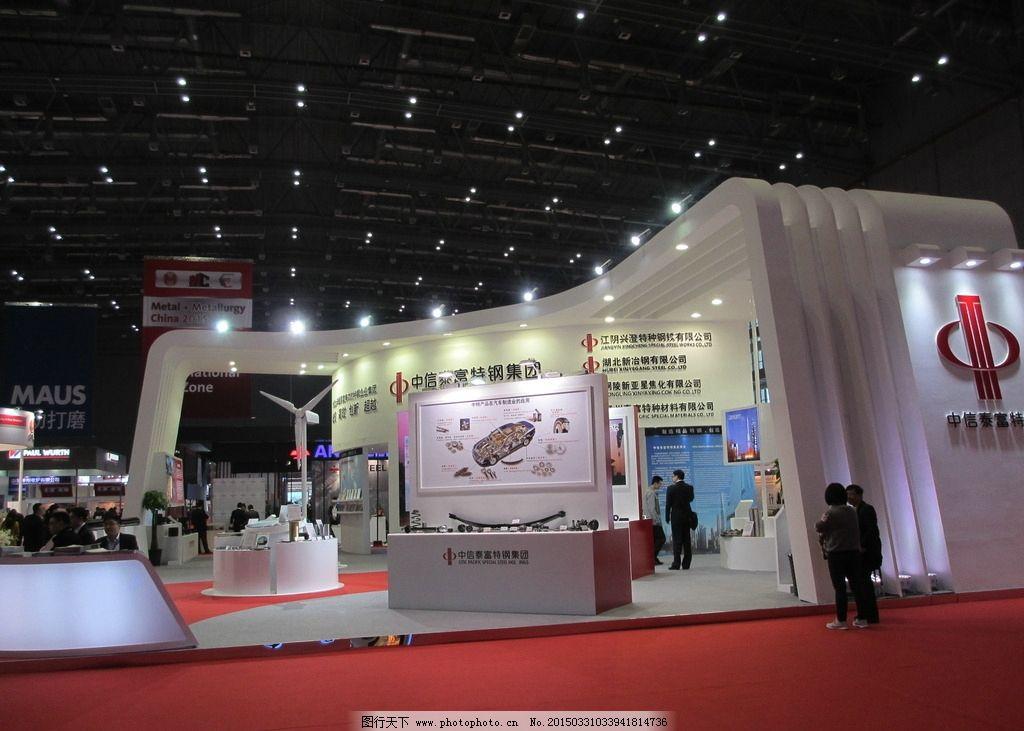 国家会展中心 冶金展 上海展会 展台设计 钢铁公司 展馆 展览设计
