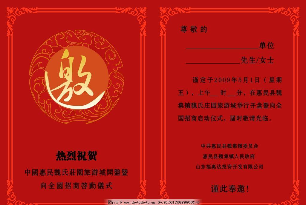 个性婚礼请帖设计_请柬图片_名片卡片_广告设计_图行天下图库